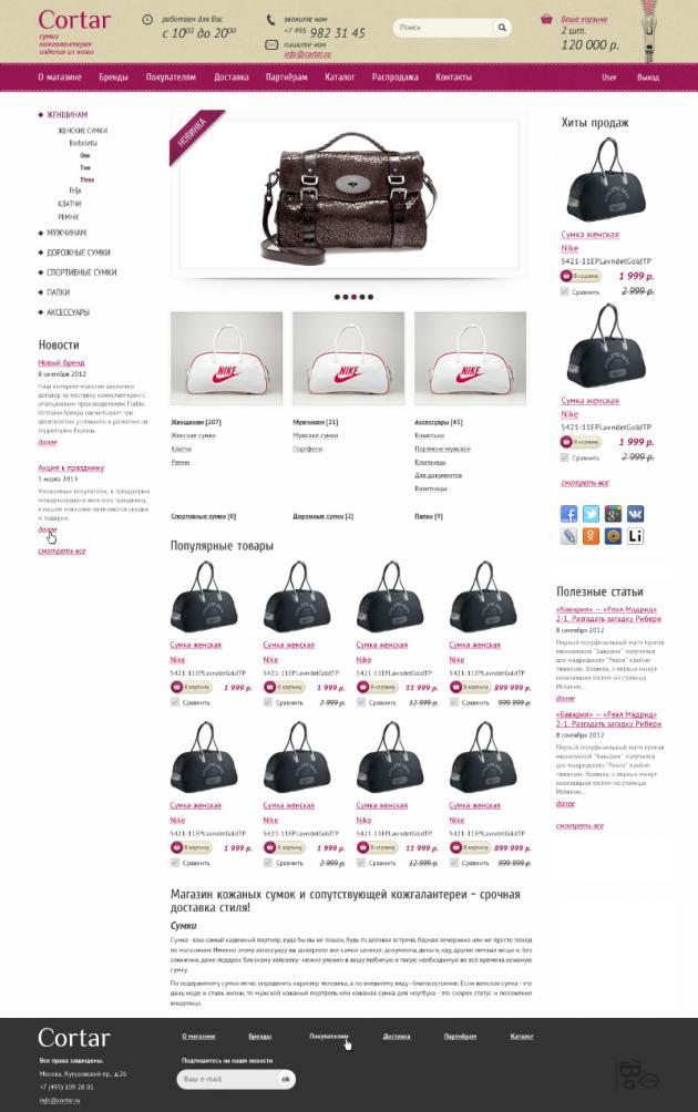 Интернет магазин брендовых женских и